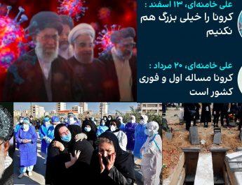 ضرورت اعلام جرم و محاکمه ی عاملین سونامی مرگ در ایران