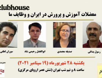معضلات آموزش و پرورش در ایران و وظایف ما