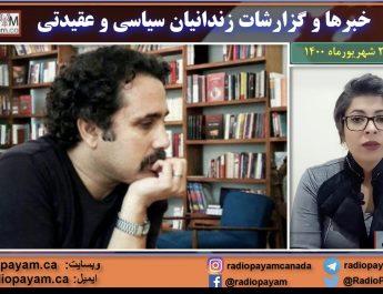 خبرهای زندانیان سیاسی و عقیدتی ـ یکشنبه ۲۱ شهریورماه