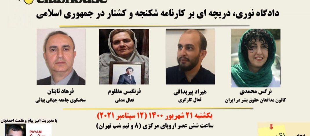 دادگاه نوری، دریچه ای بر کارنامه شکنجه و کشتار در جمهوری اسلامی