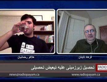 بهائیان و حق تحصیل در جمهوری اسلامی