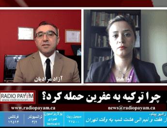 Azad Moradian; Ava Homa; Afrin