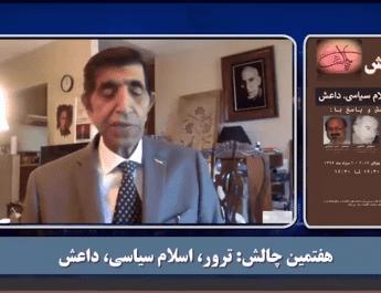 هفتمین جلسه چالش: ترور، اسلام سیاسی، داعش