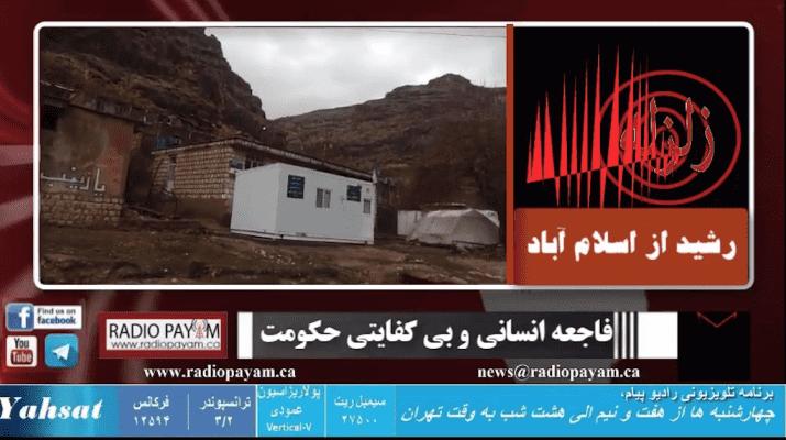 Earthquakes, Kermanshah