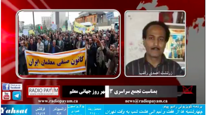 زرتشت احمدی راغب