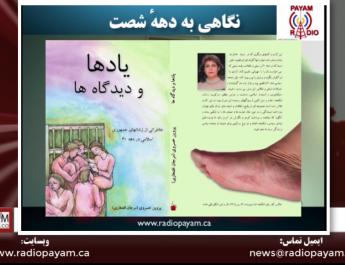 Marjan Eftekhari, مرجان افتخاری