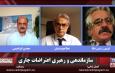 سازماندهی و رهبری اعتراضات جاری