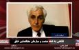 نگاهی به دهه شصت و سازمان مجاهدین خلق