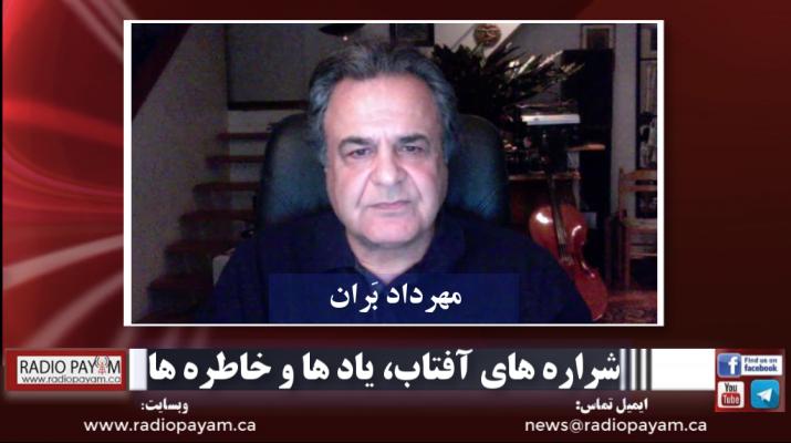 Mehrdad Baran, شراره های آفتاب