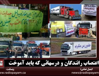 اعتصاب سراسری کامیونداران