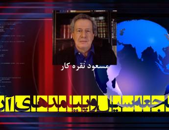 مسعود نقره کار