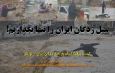 گزارش کمیته موقت کمک به سیلزدگان ایران- تورنتو
