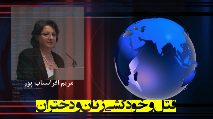 قتل ناموسی - مریم افراسیاب پور