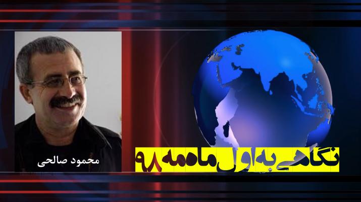 محمود صالحی