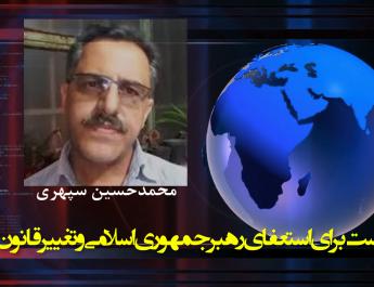 محمدحسین سپهری - Mohammad Hossein Sepehri