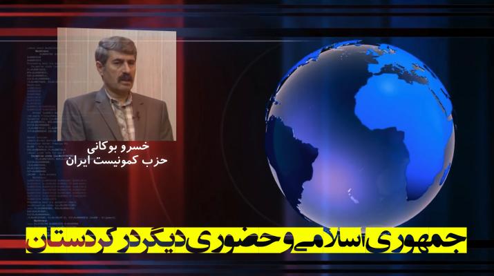 خسرو بوکانی حزب کمونیست ایران
