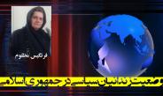 وضعیت زندانیان سیاسی در جمهوری اسلامی