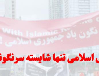 !جمهوری اسلامی تنها شایسته سرنگونی است