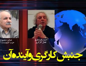 احمد بِخردطبع , عباس منصوران , حزب کمونیست ایران