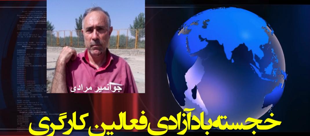 خجسته باد آزادی فعالین کارگری