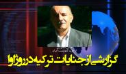 گزارشی از جنایات ترکیه در روژاوا