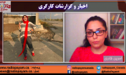 اخبار و گزارشات کارگری: ۲۳شهریورلغایت ۳ آبان ماه ۱۳۹۸