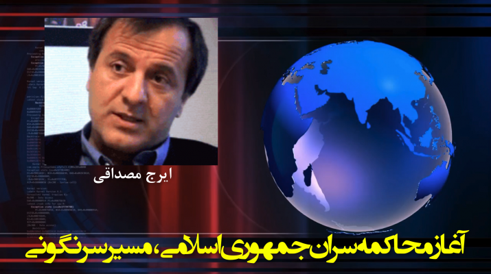 حمید نوری,حمید عباسی,ایرج مصداقی,عضو هیئت اعدام
