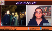 اخبار و گزارشات کارگری: شنبه ۴ الی جمعه ۱۰ آبان ماه ۱۳۹۸