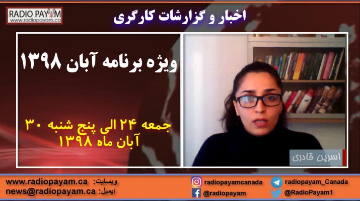 اخبار و گزارشات کارگری: ویژه برنامه آبان ۱۳۹۸