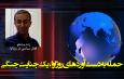 حمله به دست آوردهای روژاوا، یک جنایت جنگی