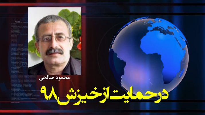 خیزش ۹۸ ,محمود صالحی