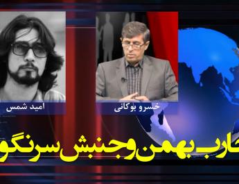 تجارب بهمن و جنبش سرنگونی