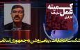 شکست انتخابات، پیامی روشن به جمهوری اسلامی