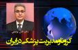 کرونا و مدیریت پزشکی در ایران