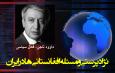 نژادپرستی و مسئله افغانستانی ها در ایران