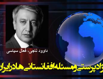 نژادپرستی,مسئله افغانستانی ها در ایران,داوود ناجی