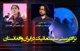 نژادپرستی سیستماتیک در ایران و افغانستان