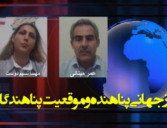 مهسا نسیم دوست و عمر مینائ