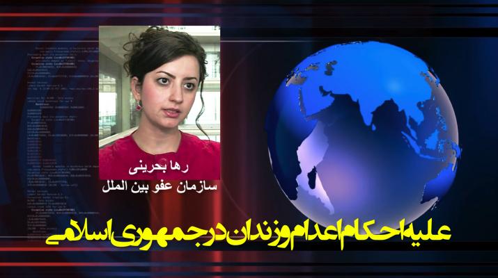 علیه احکام اعدام و زندان در جمهوری اسلامی