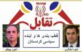 قطب بندی ها و آینده سیاسی کردستان