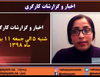اخبار و گزارشات کارگری: شنبه ۵ الی جمعه ۱۱ بهمن ماه ۱۳۹۸