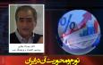 تورم و محوریت آن در ایران
