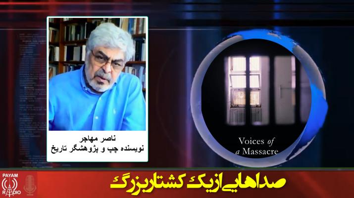 ناصر مهاجر، نویسنده چپ و پژوهشگر تاریخ