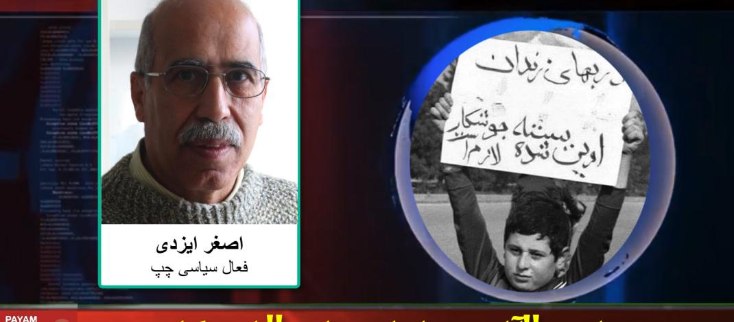 خواست آزادی زندانیان سیاسی را همگانی کنیم
