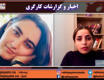 اخبار و گزارشات کارگری ـ شنبه ۲۶ مهر الی جمعه ۲ آبان ماه ۱۳۹۹