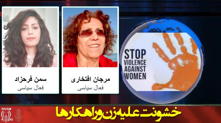 سمن فرحزاد فعال سیاسی و مرجان افتخاری