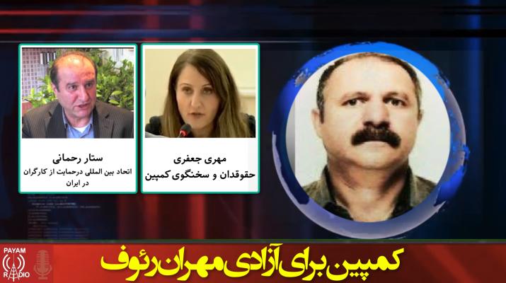 مهری جعفری,اتحادیه های کارگری,ستار رحمانی