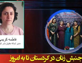 جنبش زنان در کردستان تا به امروز