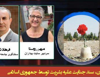 خاوران، سند جنایت جمهوری اسلامی علیه بشریت