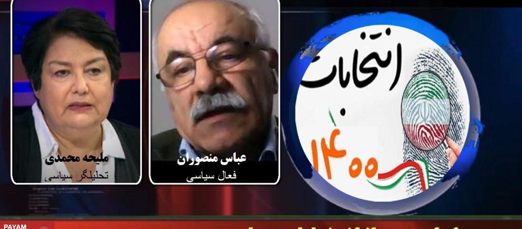 ایران بعد از انتخابات ریاست جمهوری ۱۴۰۰